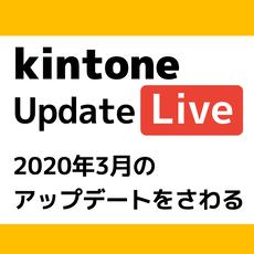 【列幅調整!】kintone 2020年3月アップデートライブ!