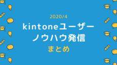 2020/4 kintoneユーザーのノウハウ発信まとめ(前編)
