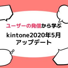 ユーザーの発信から学ぶkintone2020年5月アップデート