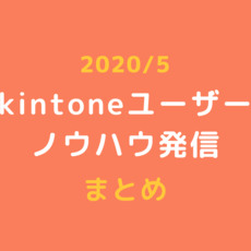 【2020年5月】kintoneユーザーさんのノウハウ発信まとめ