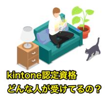 「kintone認定資格、どんな人が受けてるの?」ハカセとロボが緊急対談!