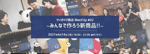商店MU2_LPバナー.001.jpeg