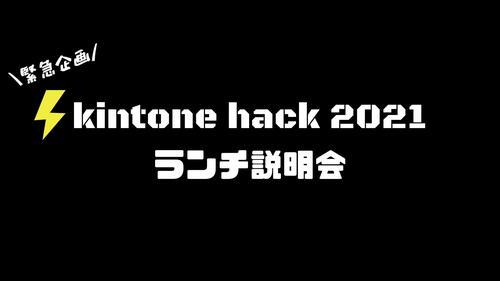 hack2021ランチ会 (1) (2).jpg