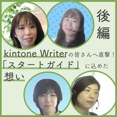 【kintone ヘルプ】スタートガイドに込めた想いをプロダクトライターの皆さんに直撃!《後編》