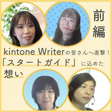 【kintone ヘルプ】スタートガイドに込めた想いをプロダクトライターの皆さんに直撃!《前編》