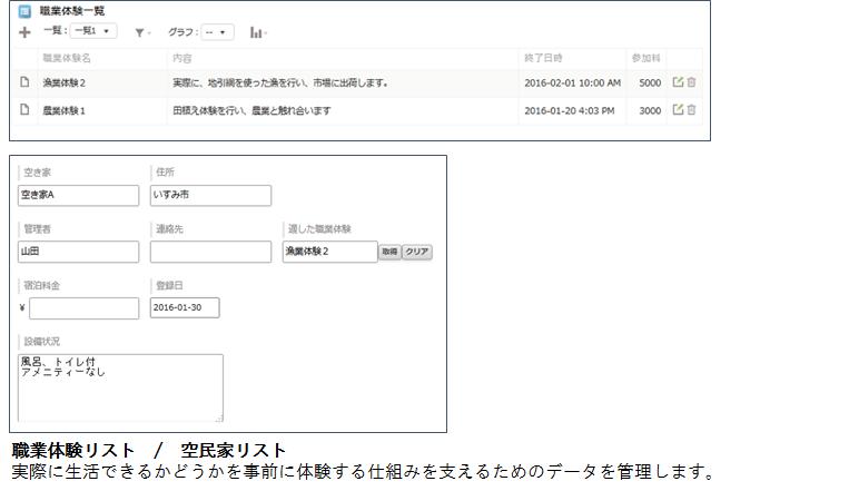 第5回アプリ例_2.png
