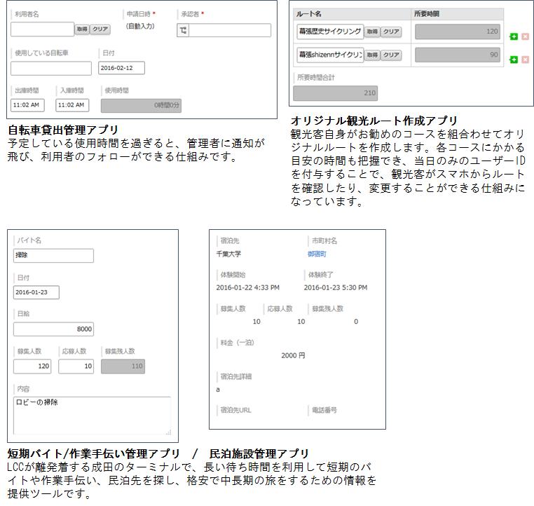 第4回アプリ例.png
