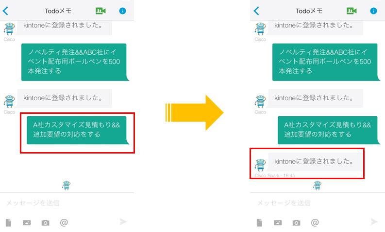 ユーザー連携ToDo.png