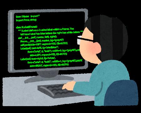 プログラマ.png
