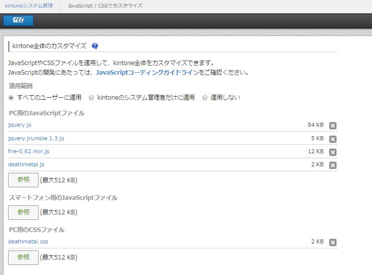 js_css_settings.PNG