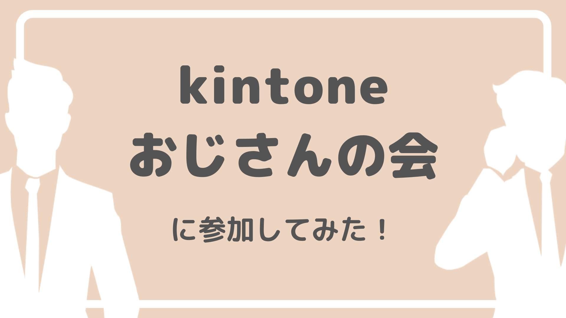 kintoneおじさんの会.png