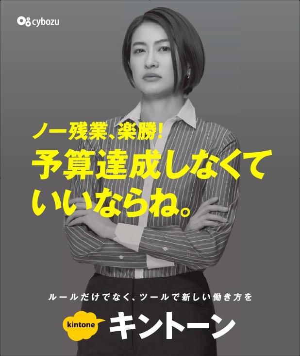 キントーンの新しい広告が東京・...
